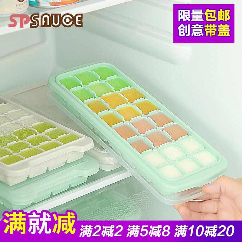 Японский SP SAUCE творческий силиконовый формочка для льда с крышкой лед блок плесень ребенок ребенок вспомогательный еда коробка холодный замораживать коробка