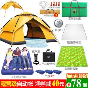 帳篷戶外野營加厚 2-4人超輕便攜野外露營裝備防雨全自動四季賬篷