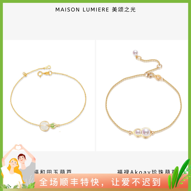 三生万福14K金和田玉葫芦手链 美颂之光MAISON LUMIERE故宫中国风