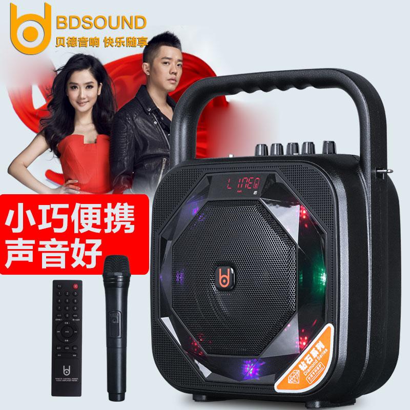 贝德钻石H053户外手提蓝牙K歌音响移动便携式广场舞充电插卡音箱