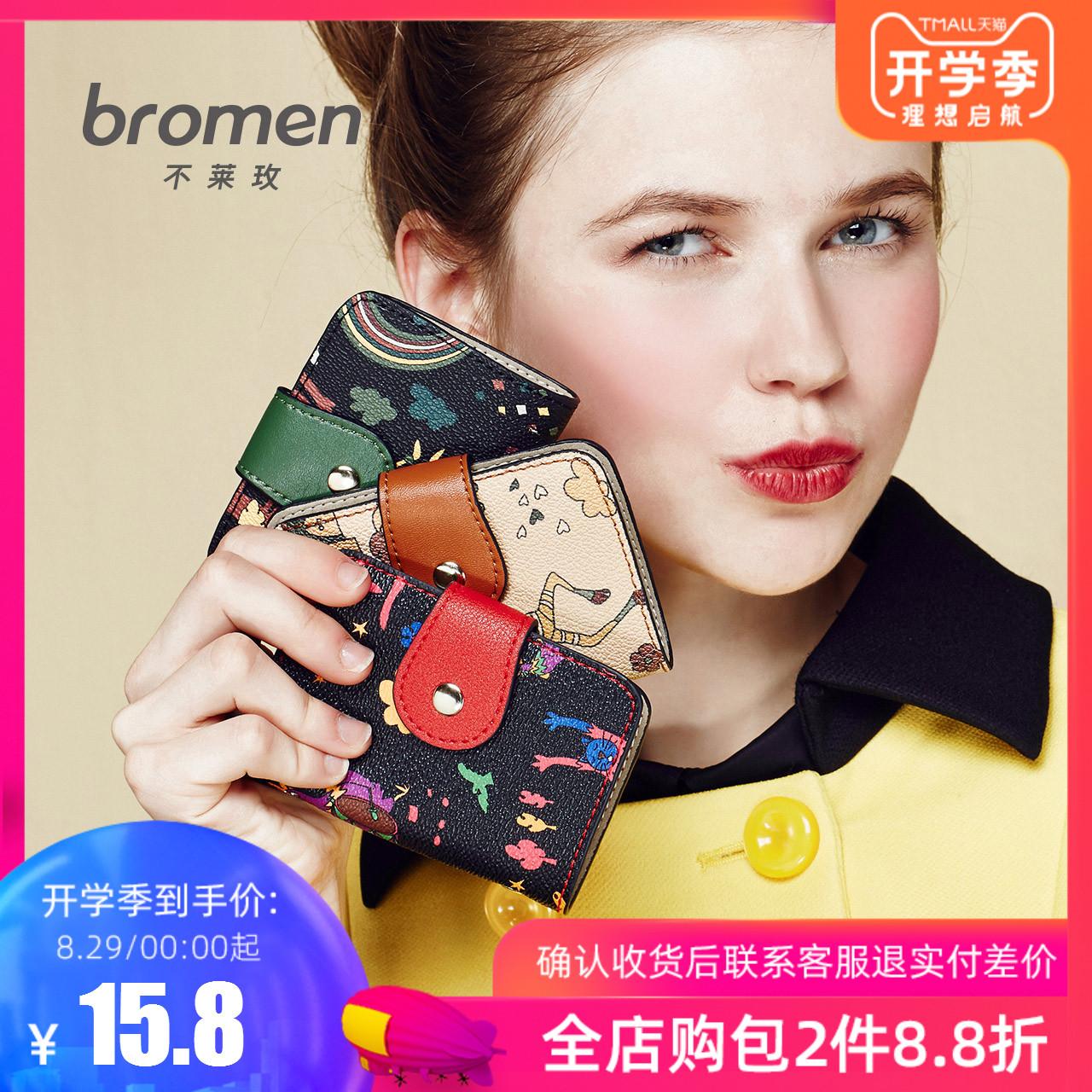 不莱玫2019新款薄款时尚小巧卡套韩版多卡位女士卡包卡片包钱包