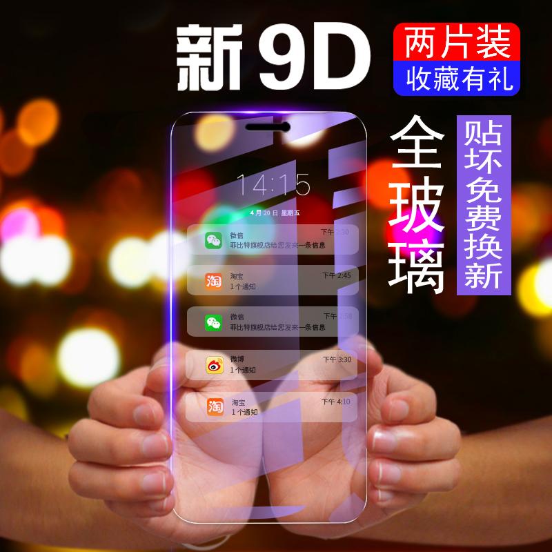 华为P8钢化膜抗蓝光标配版防指纹青春版原装6.8寸手机玻璃max贴膜6D全屏蓝屏护眼前后刚化包边mini标准版送壳