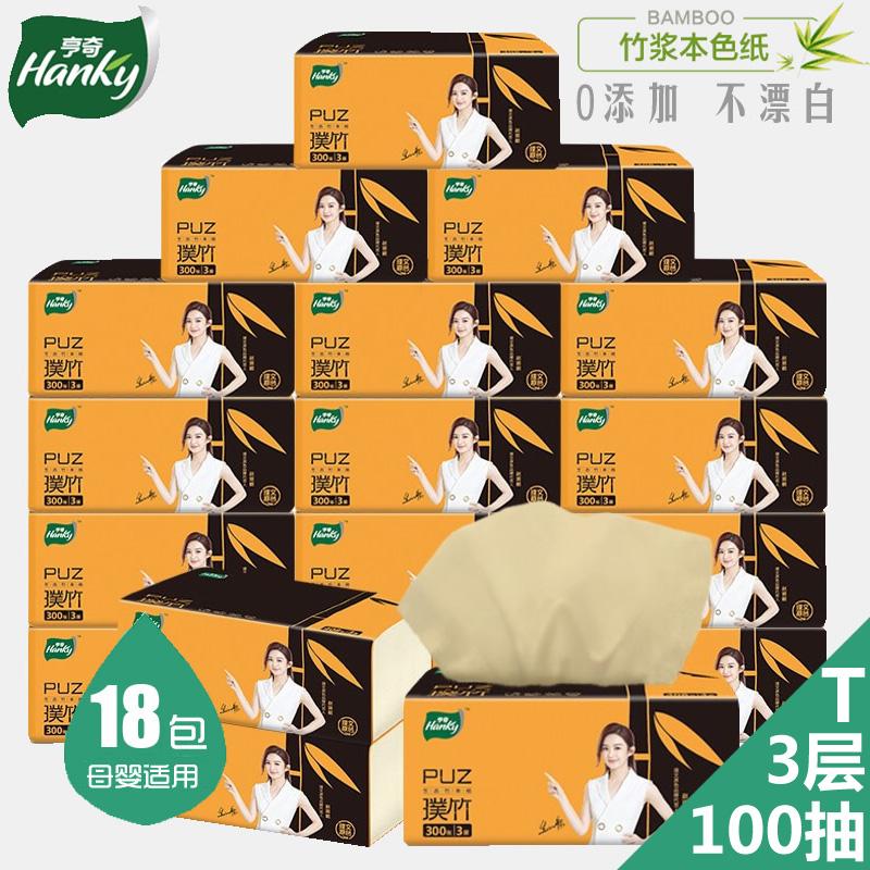 亨奇璞竹便携母婴专用餐巾纸本色卫生抽纸竹纤维18包3层100抽T码