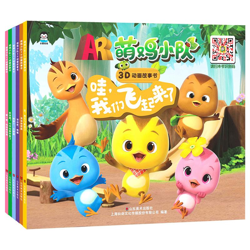 [畅读图书专营店绘本,图画书]6册全套萌鸡小队3D 图书幼儿园连环月销量66件仅售39.8元