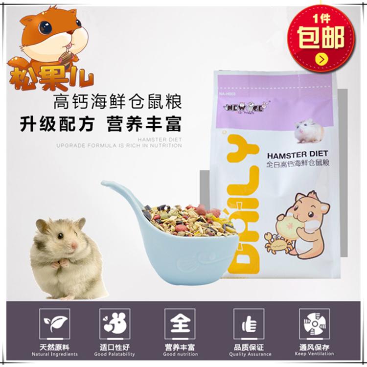 [松果儿宠物饲料,零食]仓鼠粮包邮 NEW AGE纽安吉全日月销量10件仅售13.8元