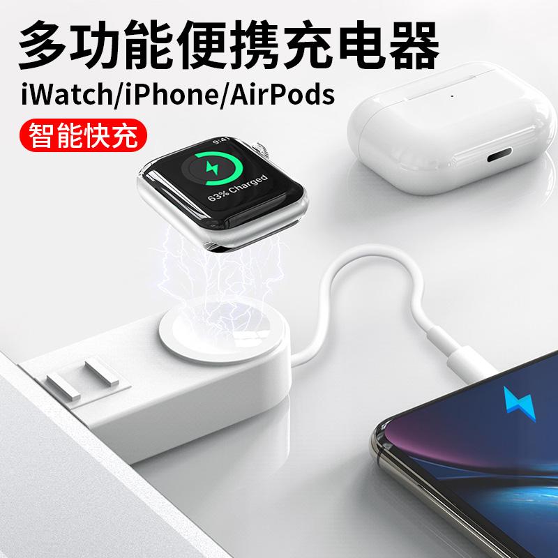 肯索亚iwatch无线充电器适用苹果手表5代S4磁吸式快充底座多功能便携挂绳iPhone充电通用数据线3合1冲AirPods