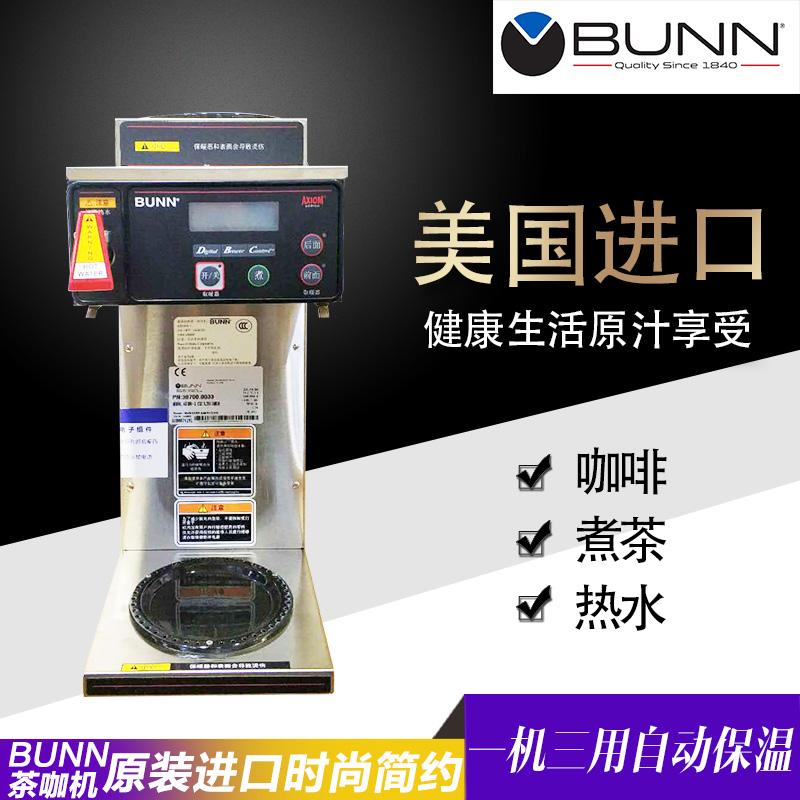 美国进口Bunn美式滴滤咖啡机咖啡厅饮品店餐厅酒店冰萃茶机AXIOM