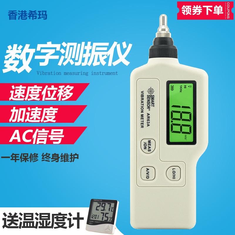 测振仪便携式香港希玛AR63A数字一体式测震仪测振笔AS63A