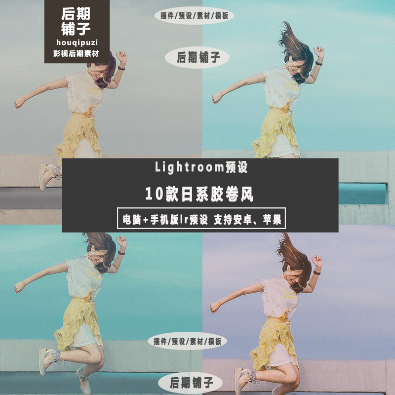 日系风格胶卷风Lightroom预设+手机版LR预设Android iPhone滤镜