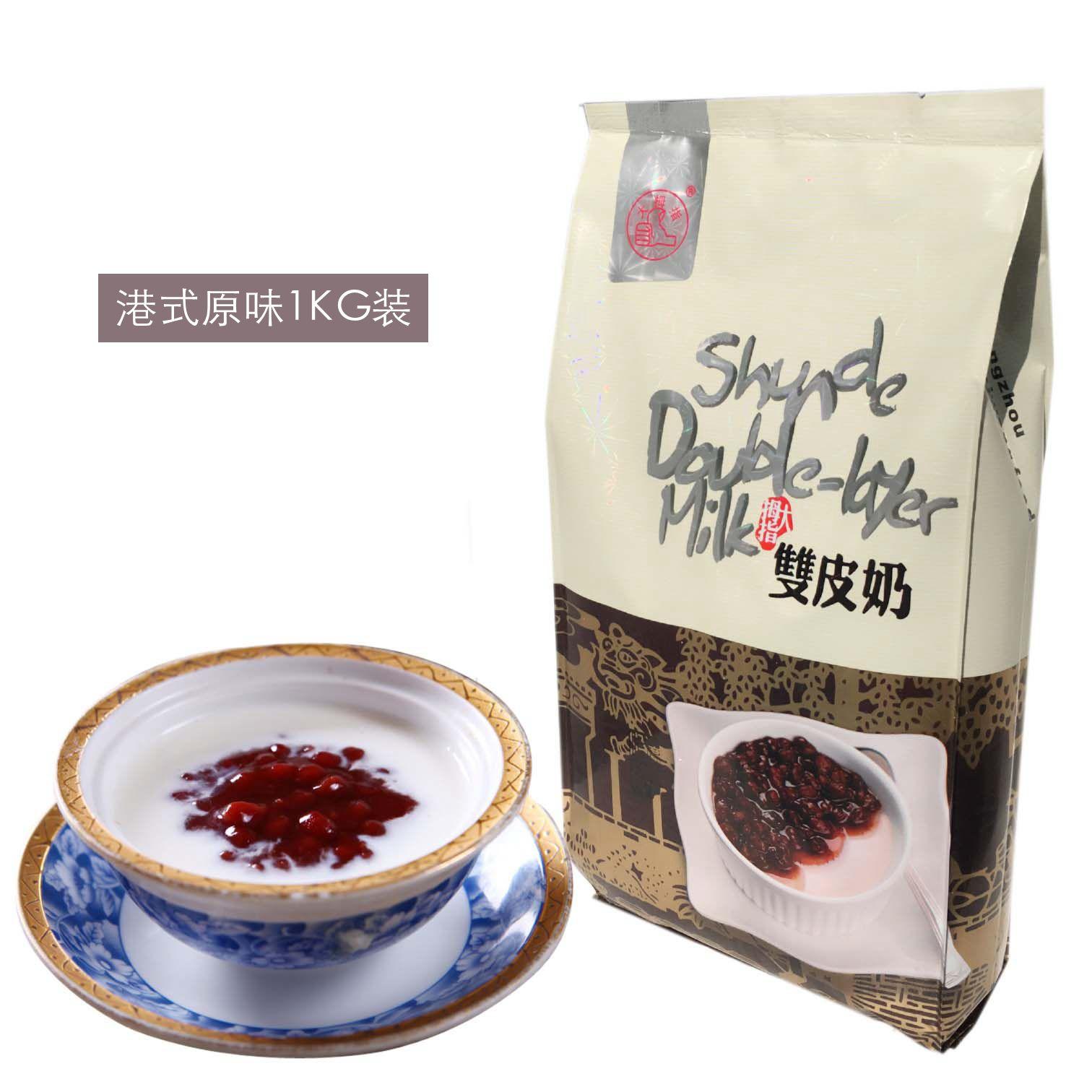 Большой палец двойной кожа сухое молоко порт стиль оригинал двойной кожа молоко 1KG молочный чай сырье бесплатная доставка