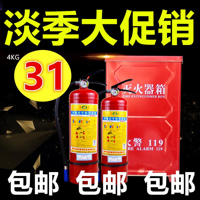 Коробка огнетушителя 4kg2 только Пожарное оборудование комплект бесплатная доставка по китаю 3 кг / 5 кг сухого порошкового огнетушителя