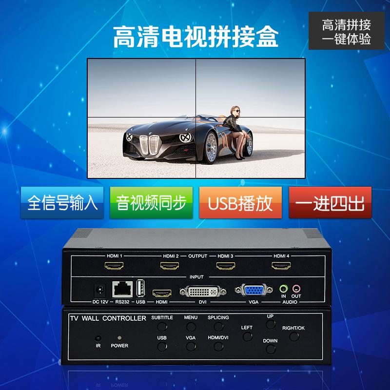 Телевидение сращивание коробка 4 тайвань жк телевизор сращивание устройство телевидение стена сращивание коробка волосы рулон шаг слово занавес