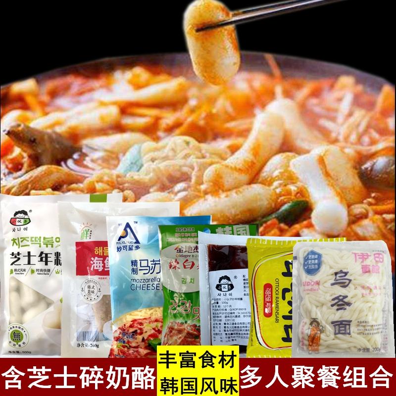 韩国部队火锅套餐火锅食材芝士年糕韩式年糕火锅酱部队锅材料组合