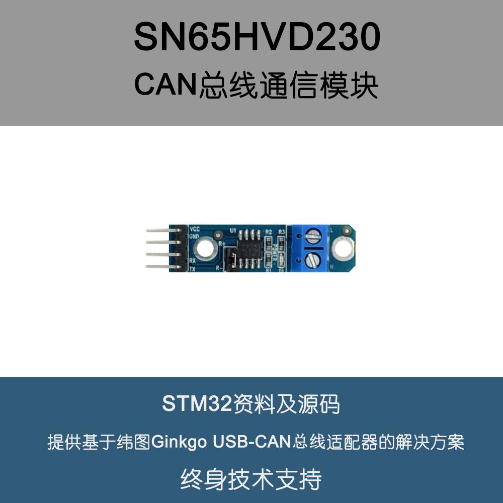 纬图 Ficus CAN通信模块 CAN总线收发器 SN65HVD230 提供方案源码
