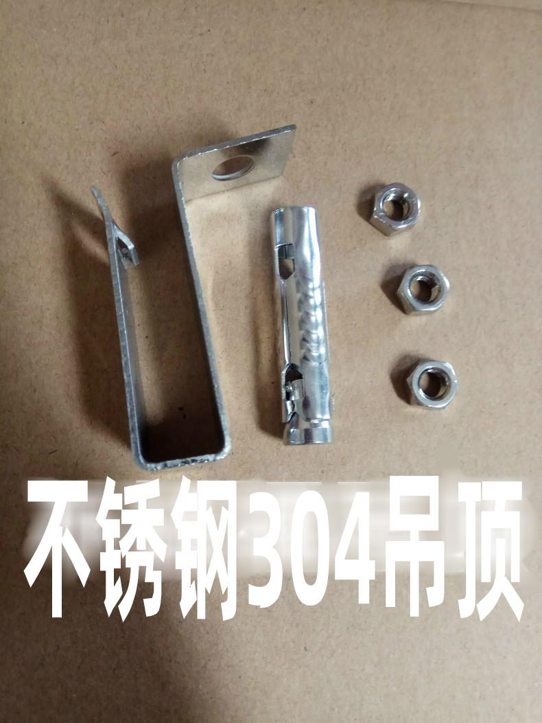 不锈钢集成吊顶配件材料轻钢龙骨架铝扣板天花快吊拉爆头膨胀螺母
