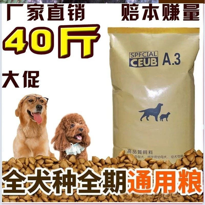 A.3a3狗粮通用型10斤40斤成犬幼犬金毛德牧萨摩哈士奇拉布拉藏獒优惠券