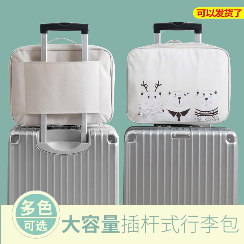 可套拉杆箱旅行包女手提短途小出差旅游大容量轻便简约行李收纳袋