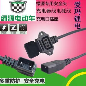 绿源电动车充电口充电器线绿源专用电源线安全防水尘公母插头插座