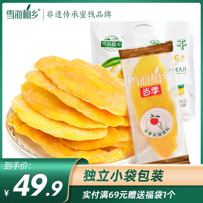 雪海梅乡 芒果干510g大包装蜜饯水果干果脯大礼包网红休闲小零食