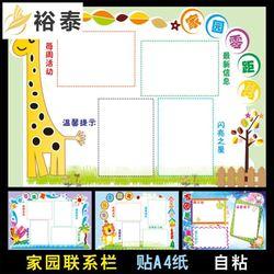 幼儿园小班家园联系栏主题教室立体展示板家长创意班级公告栏