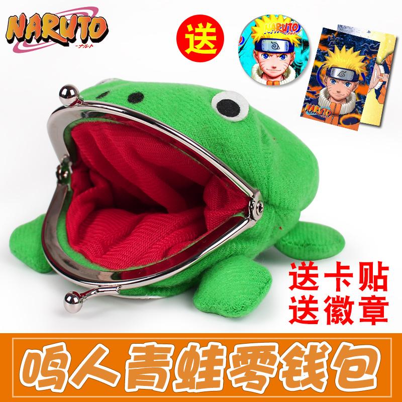 鸣人青蛙钱包 火影忍者周边 同款蛤蟆 零钱包 二次元礼物动漫大号