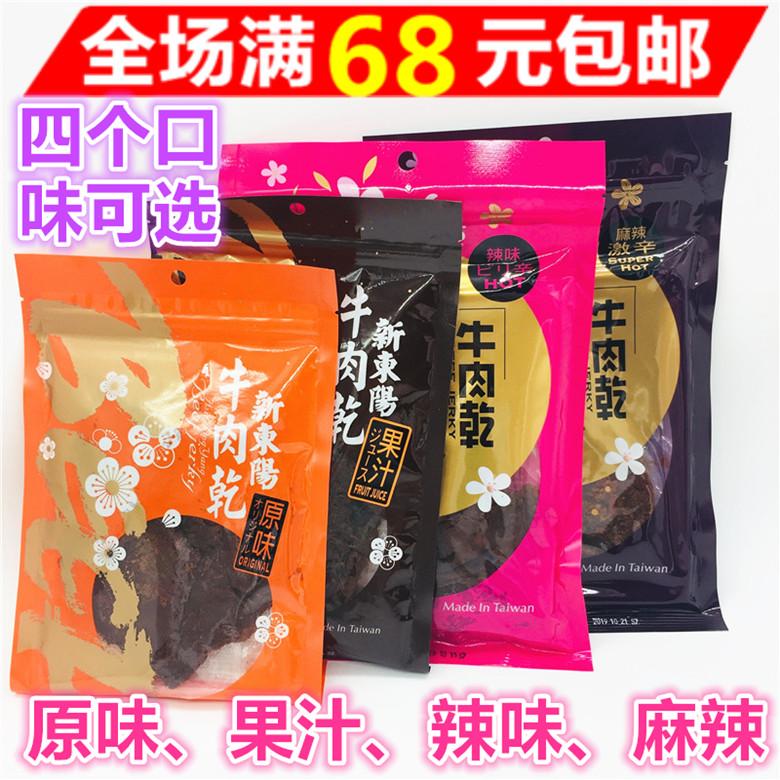 包邮68元包邮台湾进口新东阳原味牛肉干