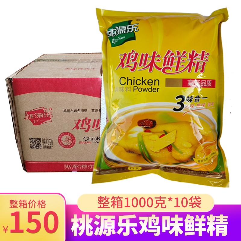 Taoyuan Le chicken monosodium glutamate chicken essence seasoning 1kg * 10 bags of spicy hot pot seasoning package mail