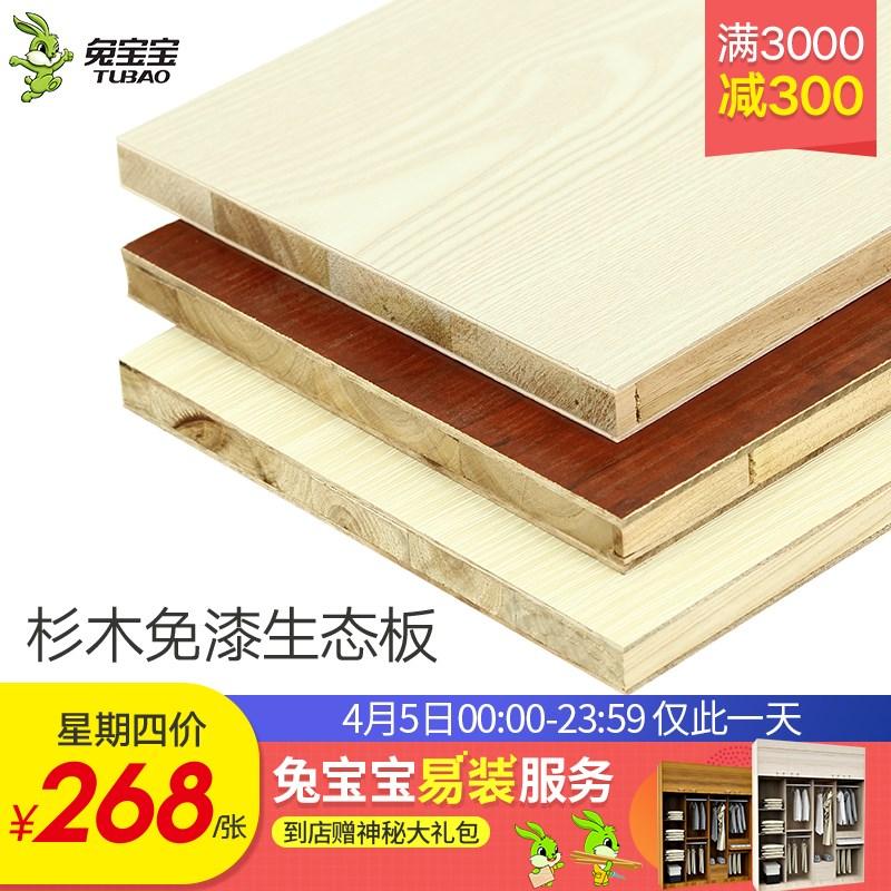 兔宝宝衣柜 板材芯E0级17mm环保免漆生态板杉木工厂衣柜 家具直发