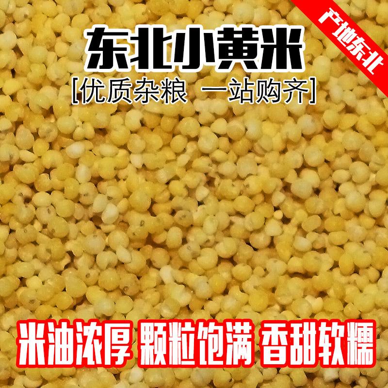 黄小米煮粥煮饭月子餐营养米脂小米券后17.90元