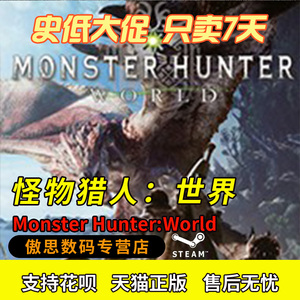 领1元券购买Steam正版 怪物猎人世界 Monster Hunter:World PC国区