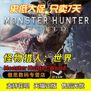 Steam正版 怪物猎人世界 Monster Hunter:World PC国区