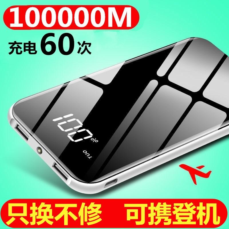 12月02日最新优惠新款超大容量充电宝100000