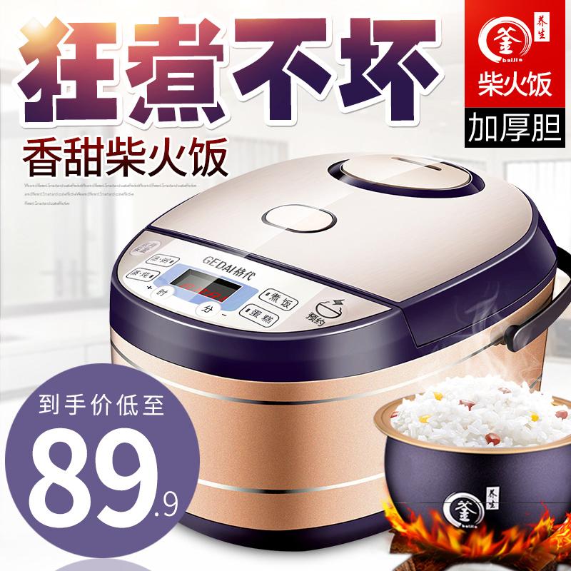 智能电饭煲小型多功能家用迷你煮饭锅1-2-3-4人正品全自动电饭锅