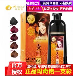 正品玛奇诺一支彩色洗发露植物遮白染发膏抹剂葡萄红酒红深棕浅棕