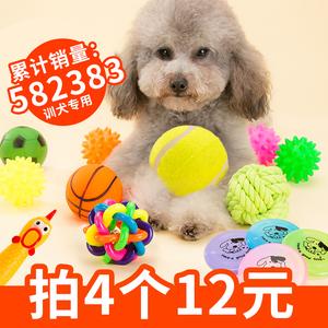 寵物小狗狗玩具球發聲磨牙耐咬訓練泰迪比熊幼犬貓玩具用品狗咬膠