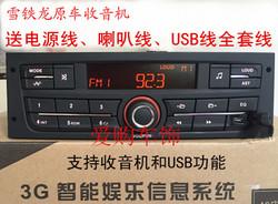 适用标致原车收音机世嘉CD机爱丽舍五菱长安普桑捷达3078624音响