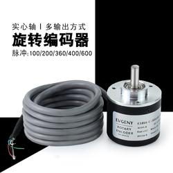 全新!增量式光电旋转编码器 400 600 360脉冲/线 AB两相 5-24V
