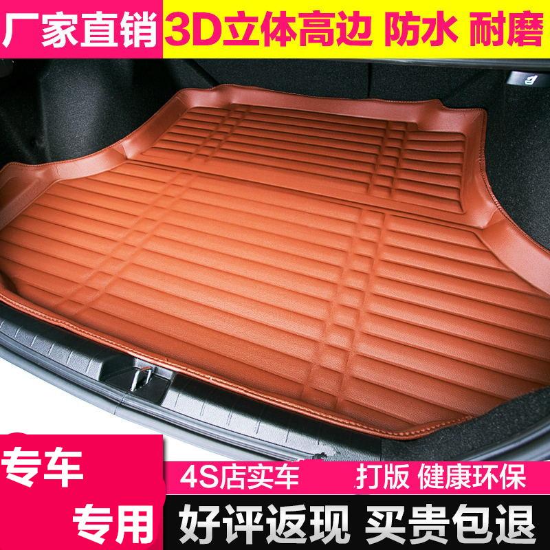 专车专用防水耐磨汽车后备厢垫子尾箱垫