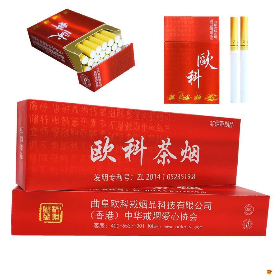 欧科茶烟硬红一条普洱茶烟戒烟香菸茶叶烟正品男女士非烟草包邮