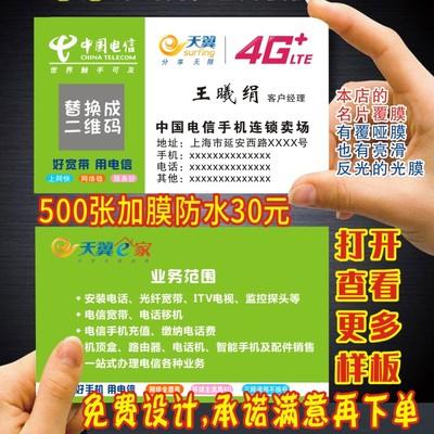 中国电信名片制作设计移动联通4G通信天翼宽带邮电印名片印刷定制