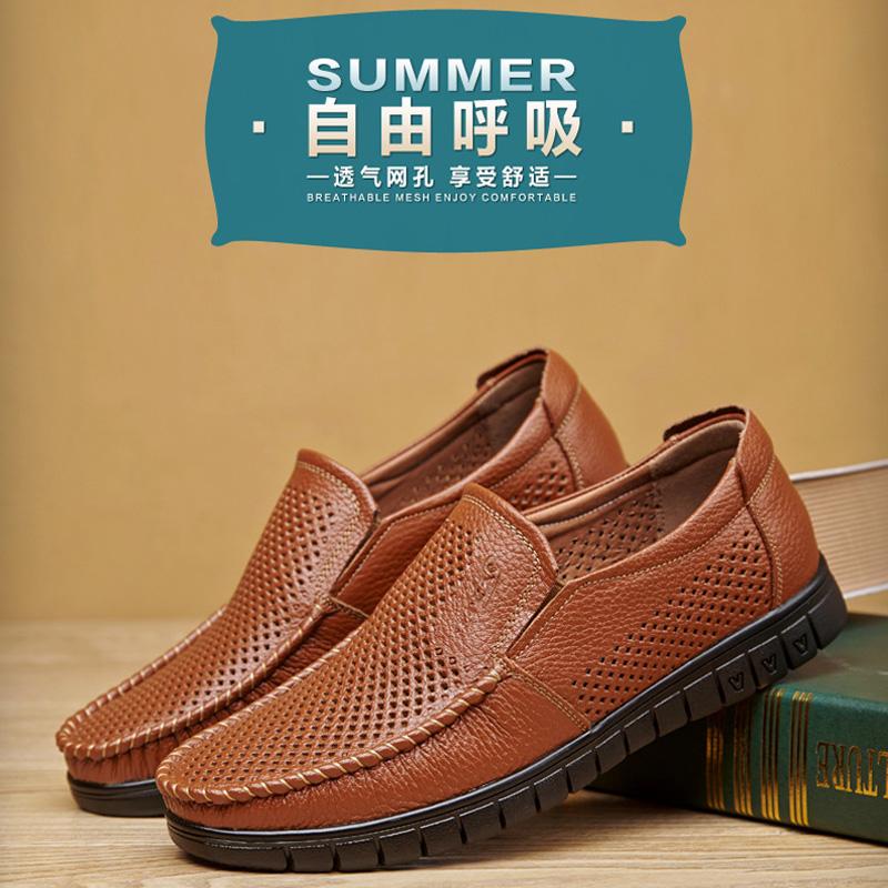 男鞋透气凉鞋皮鞋真皮镂空轻质耐磨四季单鞋透气中老年大码爸爸鞋