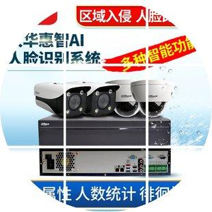 大华 摄像头人脸识别成套监控系统200万Ai套装网络监控摄像机高清