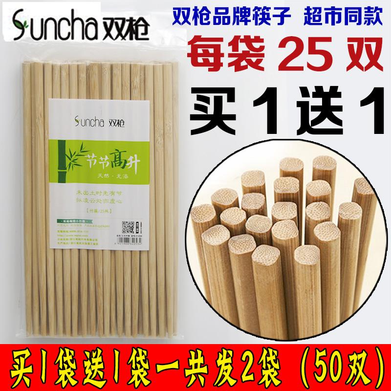 【买1送1】双枪竹筷子家用25双实木筷满19.90元可用1元优惠券