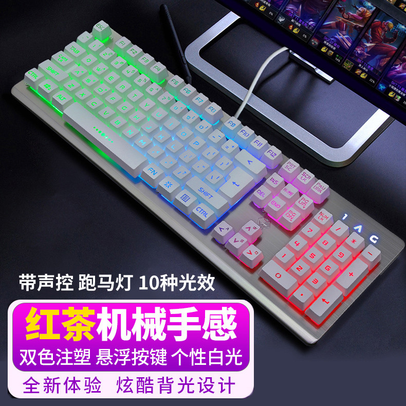 Marquis, seven color competition, keyboard, flash, streamer, mechanical feel, laptop, cable USB Internet cafe, Internet cafe.