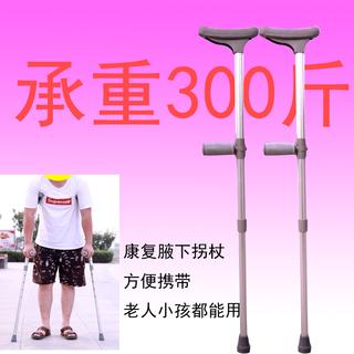 新款老人拐杖腋下拐双拐老年人拐扙医用防滑手杖高度可调伸缩拐棍