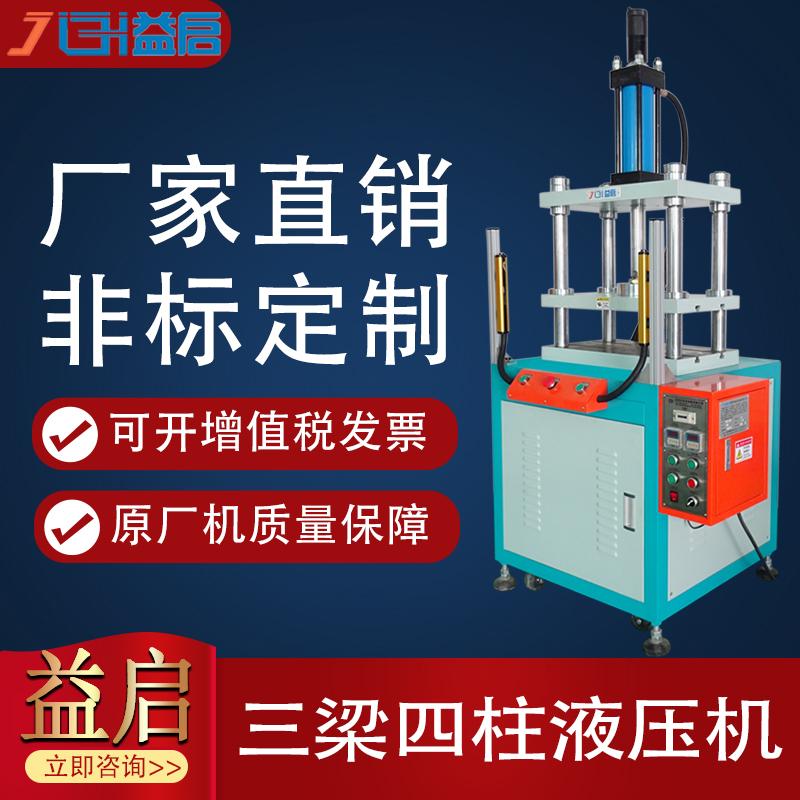 厂家直销可塑性材料压制工艺三梁四柱液压机粉末塑料成型油压机