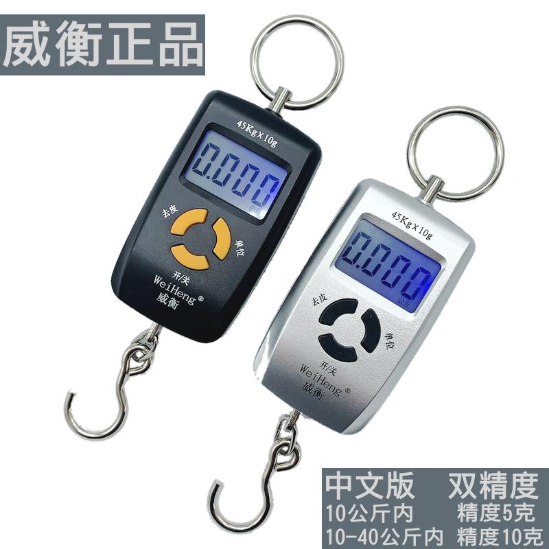 威衡迷你手提秤便携式称重45kg电子秤弹簧秤快递称行李手提电子称