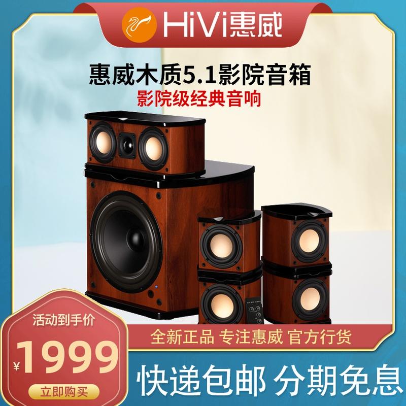 Hivi/惠威 M20-5.1MKII 有源多媒体5.1电脑实木音响HIFI家庭影院音箱 m20-5.1mkii
