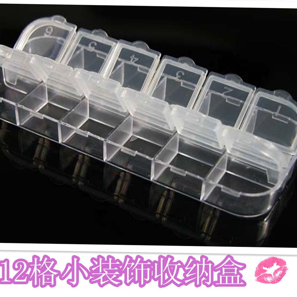 美甲鑽空盒 小飾品12格空盒 DIY裝飾收納盒 獨立卡扣 2.5元一個
