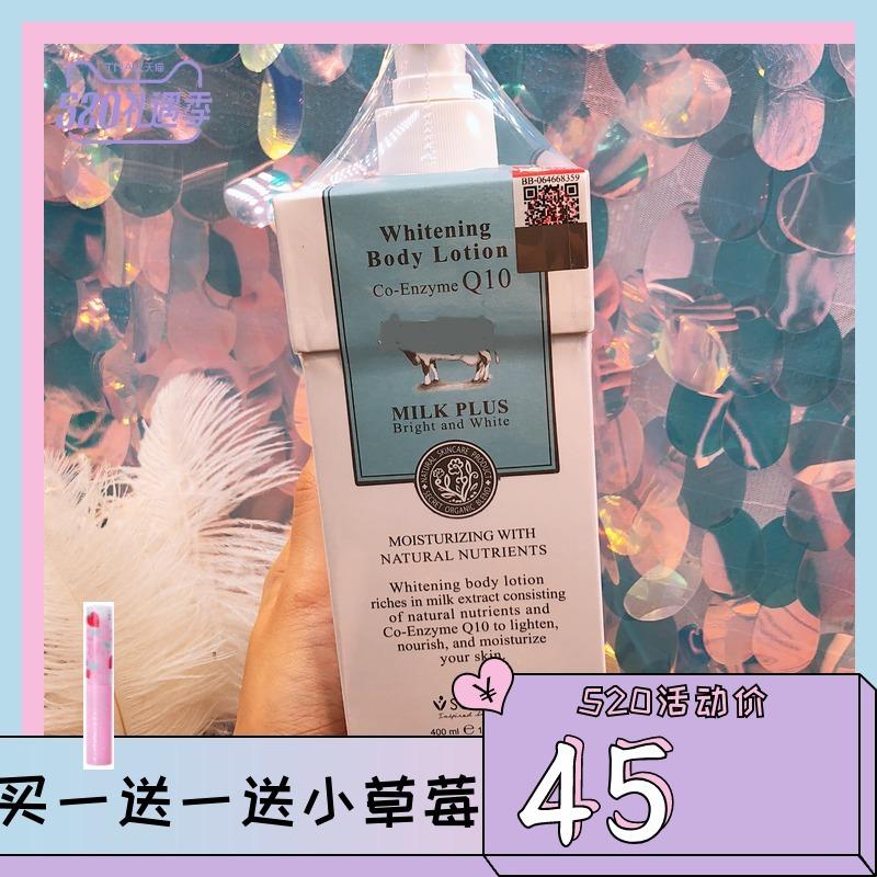 券后43.00元泰国原装beauty buffet q10身体乳
